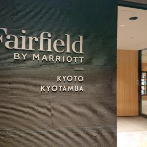 フェアフィールド・バイ・マリオット京都京丹波。共有スペース【2020年秋の京都旅行】