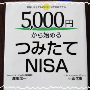 「5,000円から始めるつみたてNISA」を読んでいます