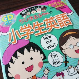 【小3】「ちびまる子ちゃんの小学生英語」