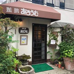 高円寺の喫茶店「あろうむ」は昭和感にあふれていた
