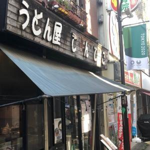 高円寺の名物うどん屋「てんてこ」閉店へ