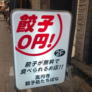首都圏の住みたい街ランキングで高円寺が7位に!