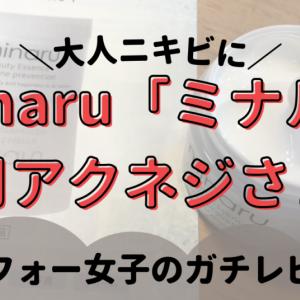 レビュー「minaru(ミナル)薬用アクネジェル」の効果は?最安値はココ!