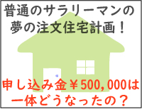 申込金の返金について・・・【連絡こず】