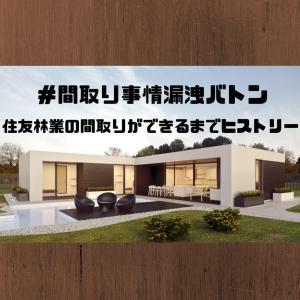 間取り計画ヒストリー【間取り事情漏洩バトン・・・住友林業編】