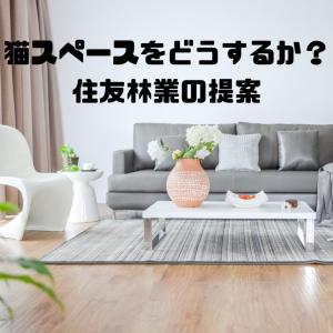猫スペース×住友林業の提案【構想】