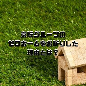 京阪グループのゼロホームをお断りした理由とは?
