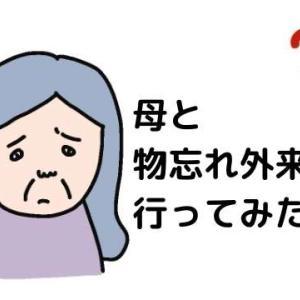 【体験談】認知症の初期症状が疑われる母と「もの忘れ外来」へ