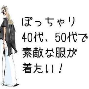 40代・50代ぽっちゃりでもおしゃれなファッションブランド
