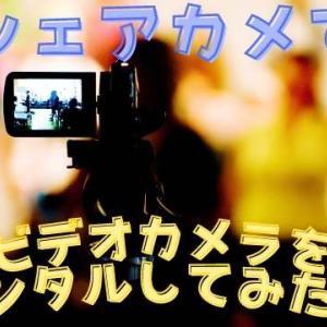 シェアカメを実際に使った私の口コミ!カメラレンタル、いい点悪い点