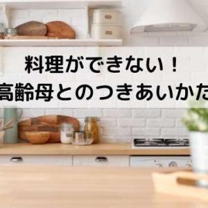 料理ができない高齢の母の食事をどうする?8の解決法【体験談】