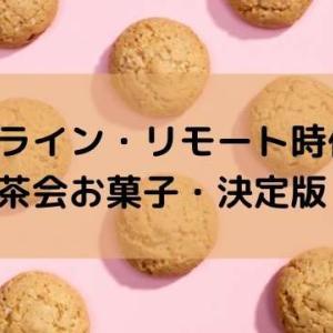 リモート・オンラインお茶会で自慢できる!手が汚れないお菓子12選