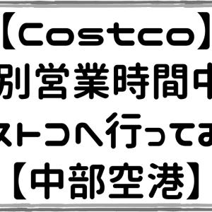 【Costco】特別営業時間中にコストコへ行ってみた【中部空港】