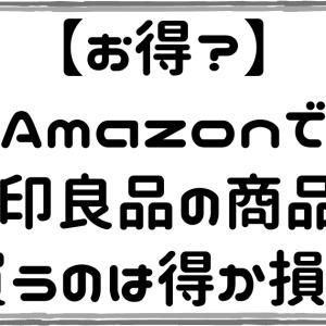 【お得?】Amazonで無印良品の商品を買うのは得か損か