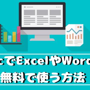 【初心者向け】MacでExcelやWordを無料で使う方法