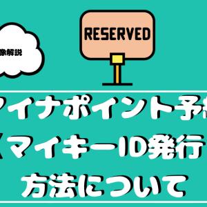 【画像解説】マイナポイント予約(マイキーID発行)方法について