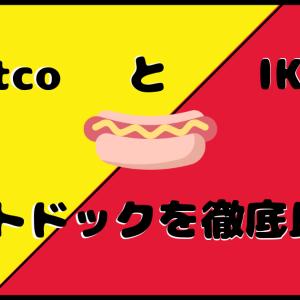 【食べ比べ】CostcoとIKEAのホットドックを徹底比較!