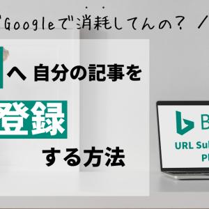【初心者必見】Bingへ自分の記事を自動登録する方法【画像解説】