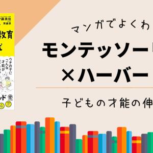 【書評No.01】モンテッソーリ教育の導入本に最適な1冊ー『マンガでよくわかる モンテッソーリ教育×ハーバード式 子どもの才能の伸ばし方』