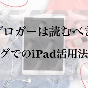 副業ブログにおけるiPad活用法10選【iPad歴6年の僕が紹介します】