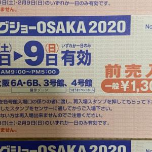 【大阪 】フィッシングショーOSAKA 2020【インテックス】