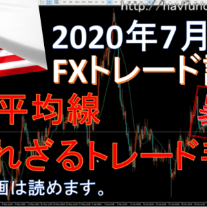 【FXトレード日記】2020年7月6日ニューヨーク市場ドル円相場のFXトレードの記録と解説