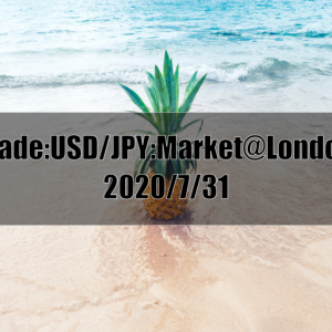 【FXトレード記録】2020年7月31日ロンドン市場~ニューヨーク市ドル円相場のFXトレード:底値買いをするコツ