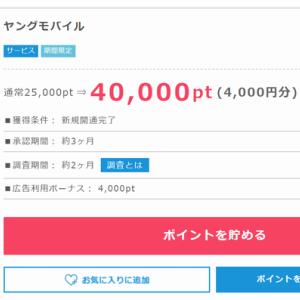 【格安スマホへ乗り換え】ポイントサイト経由なら4000円分のポイント還元!(ポイントインカム)
