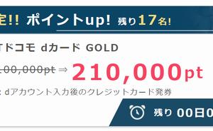 NTTドコモのdカードを発行で2万1000円のお小遣い【ポイントインカム】ポイントサイト