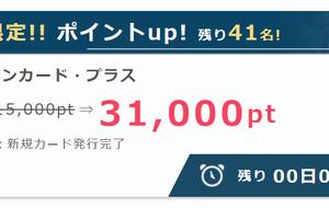 【セブンカードプラス発行】で3,100円分のpt還元!ポイントインカム