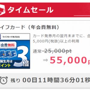 【ライフカードの発行】で期間限定5,500円のお小遣いが稼げる!ポイントインカム