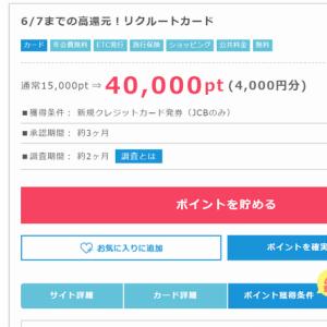 【リクルートカードの発行】で4,000円分のポイント還元キャンペーン(ポイントインカム)