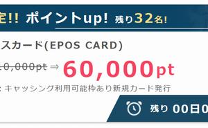 【EPOS CARD】エポスカード発行で6,000円分のポイント還元!(ポイントインカム)