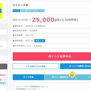 【ジャニーズ嵐など】グッズ売るなら買取サイト利用で2500円のお小遣いが稼げる!