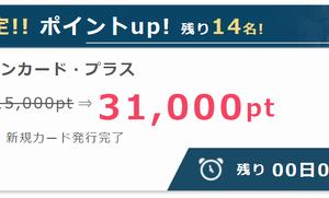 【セブンカードプラス発行】で3100円のお小遣い!ポイントインカムで過去最高額