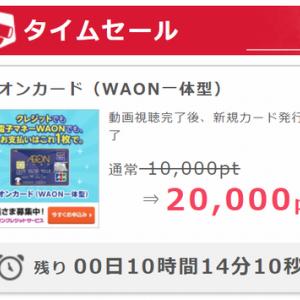 【イオンカード】をポイントサイト経由して2000円のお小遣い稼ぎ!期間限定