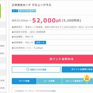 【三井住友カード発行】をポイントサイト経由して5200円のお小遣い稼ぎ!18~25歳限定