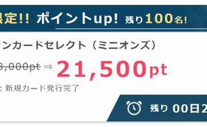 イオンカードセレクト発行で【4150円のお小遣い稼ぎ】が出来る!ポイントサイト経由がお得