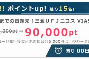 【三菱UFJニコス ビアソカード】で9000円!ポイントサイト経由で発行してお小遣い稼ぎ