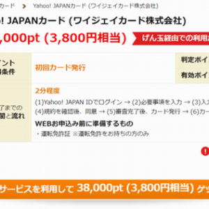 【Yahoo Japan カード発行】で3800円!ポイントサイト経由してお得に作ろう!!