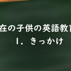 子供の英語教育 1.きっかけ