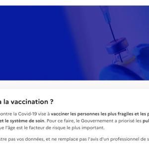 ワクチンを接種して副作用。。。