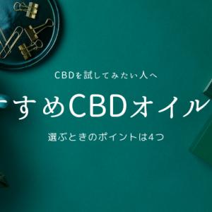 初心者おすすめCBDオイル3選|選ぶポイントは4つ!