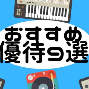6月の株主優待おすすめ9選【2020年版】