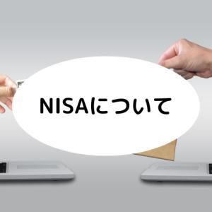 一般NISA、つみたてNISA、ジュニアNISAについて徹底解説!