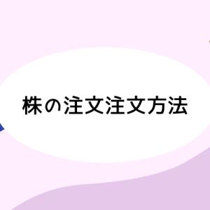 株の注文方法の徹底解説 【株初心者におすすめ】