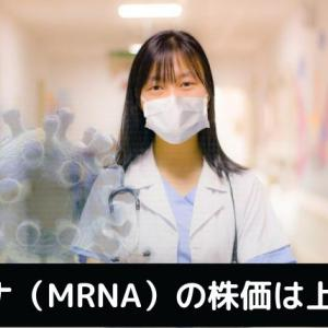 【新型コロナ】ワクチン開発のモデルナ(MRNA)の株価は今後あがるか