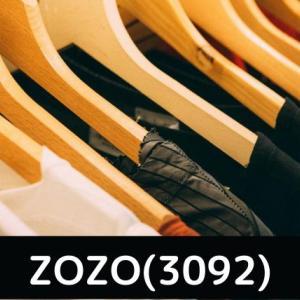 ZOZO(3092)が好決算!今後の株価予想は?