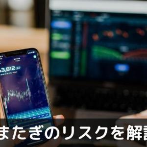 【株初心者必見】決算またぎのリスクについて解説