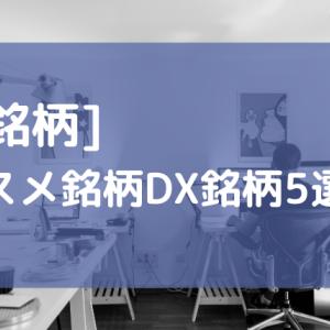 「DX銘柄」2020年のオススメ銘柄を紹介